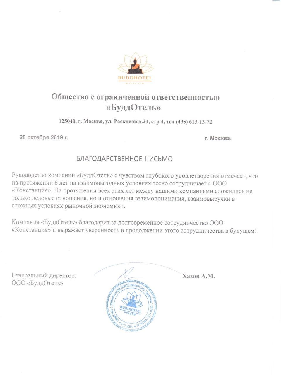 Буддотель - наш партнер в Москве